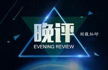 刘敬灿:黄金周线收官不知如何操作?空单不解准备拿到明年?