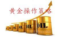 陈召锡;7.3黄金晚间独家操作建议。原油黄金走势分析