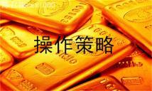 陈召锡1.16黄金下周走势分析;黄金原油操作建议及策略布局