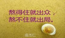 曲杰仁:炒黄金一到大行情不是亏损就是套单?怎样做才能盈利常伴身旁?