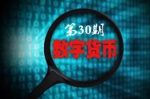 加密数字货币系列:大饼获得支撑 要重回4万美元?