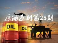 原油系列:原油进入关键点位,或迎来大幅回调