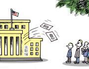 """美联储继续""""嘴遁""""影响美债收益率"""